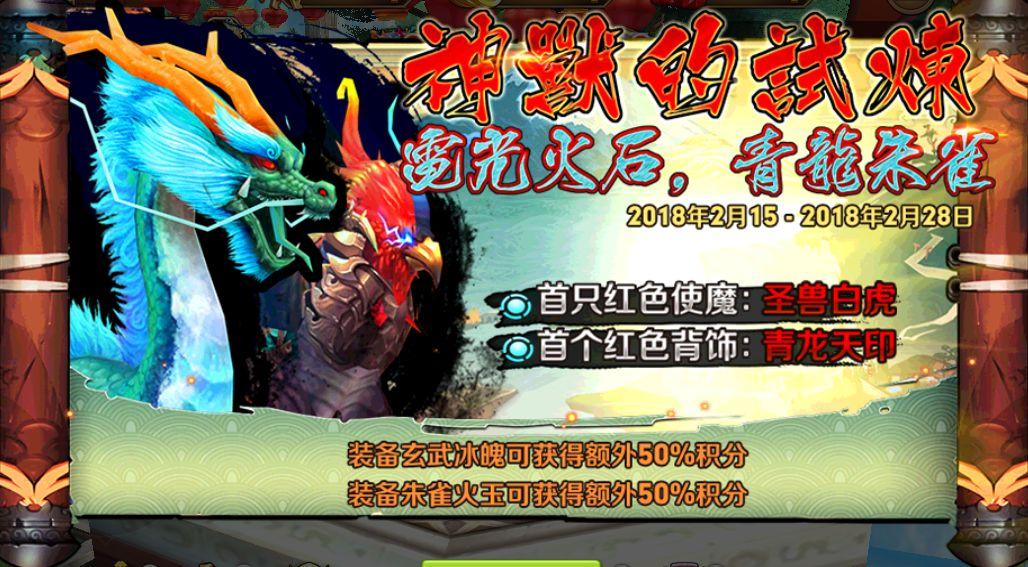 风之旅团2月9日更新公告 神兽的试炼开放、情人节活动开启[多图]