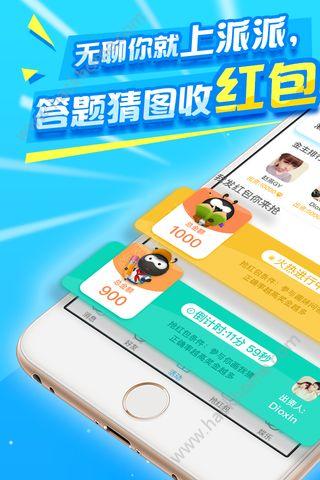 派派老版本6.0.015官方app下载安装图1: