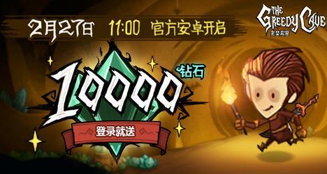 贪婪洞窟送10000钻石活动 登录就送10000钻石![多图]