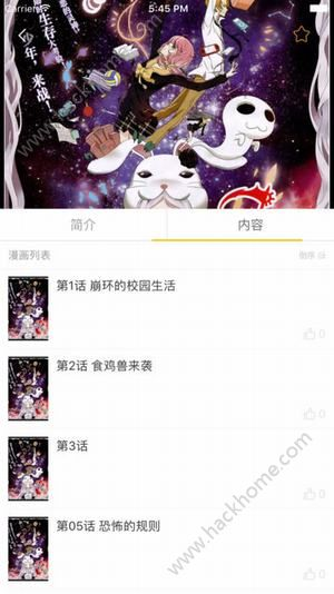 e-hentiai里番绅士汉化客户端中文手机版2018app下载图2: