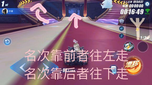 QQ飞车手游月光之城近道 月光之城最快跑法介绍[多图]