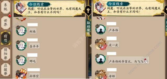 阴阳师活动预告2018 活动时间表[多图]图片4