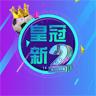 皇冠新2手�C登��W址app最新版下�d v1.0