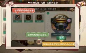 三国戏蔷薇英雄传攻略大全 新手入门少走弯路图片2