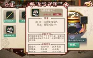 三国戏蔷薇英雄传攻略大全 新手入门少走弯路图片6