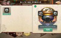 三国戏蔷薇英雄传攻略大全 新手入门少走弯路图片5