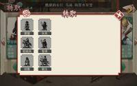 三国戏蔷薇英雄传攻略大全 新手入门少走弯路图片17