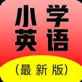 小学英语教材点读app手机版软件下载 v1.0