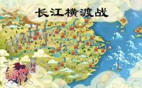 三国戏蔷薇英雄传第七关攻略 长江横渡战图文通关攻略图片1