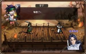 三国戏蔷薇英雄传第七关攻略 长江横渡战图文通关攻略图片3