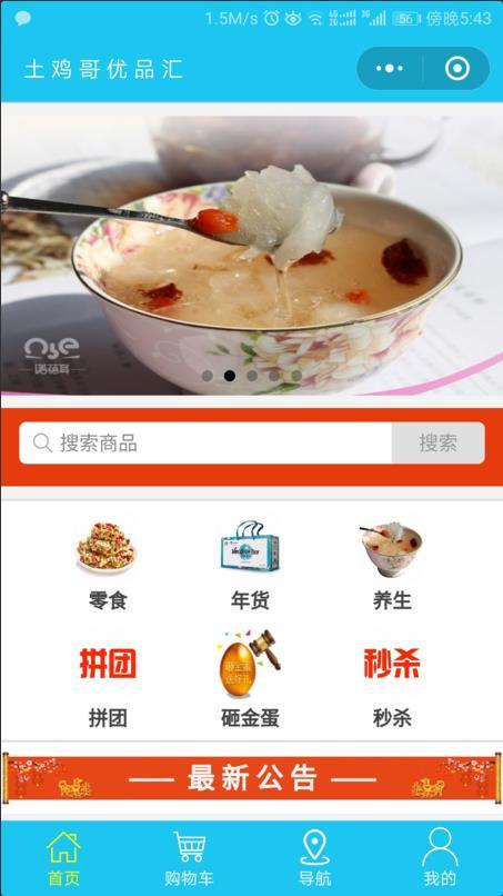 宁德休闲食品小程序截图