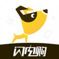 51闪电购官方app下载手机版 v1.0.1
