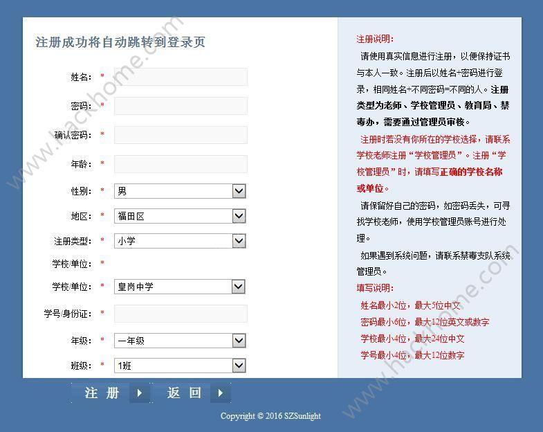 郴州禁毒办-学习考试系统官网注册登录平台图1: