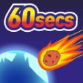 地球爆炸前60秒中文版