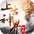 上古神界传说手游下载安卓版 v1.1.0
