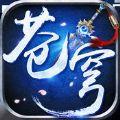 灵剑苍穹手游官方安卓版 v1.0.1