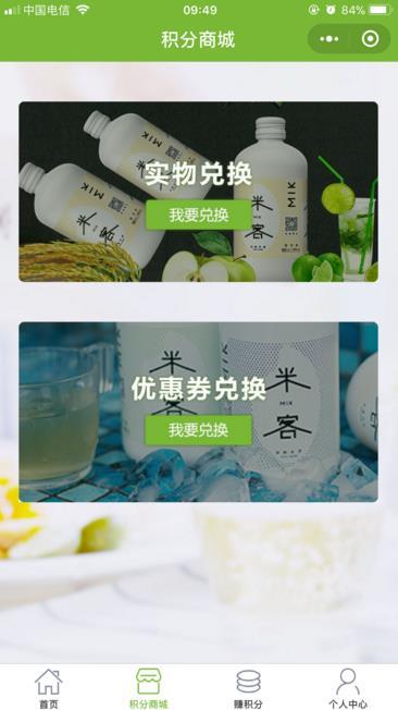 MIK米客米酒小程序截图