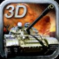 坦克帝国3D游戏安卓版 v2.3.68
