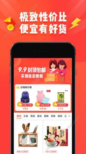 淘宝特价版app图1