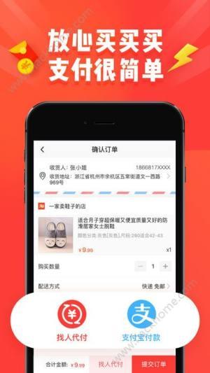 淘宝特价版app图3