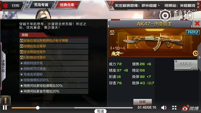 CF手游AK47沙漠领主什么时候出 穿越火线枪战望着AK47沙漠领主属性[多图]