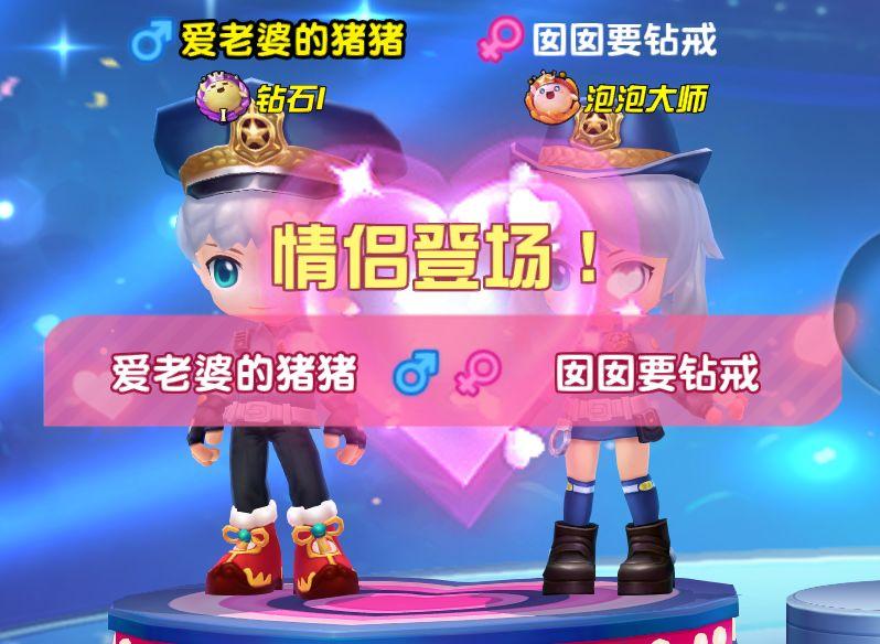 泡泡趴3月16日更新公告 新增求婚成功特效[多图]