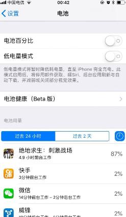 iOS 11.3 beta 6升�后耗��幔�iOS 11.3 beta 6�池�u�y[多�D]