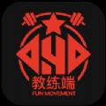 趣悦动健身教练端app手机下载 v1.0