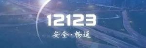 交警12123