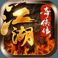 江湖奇侠传手机游戏安卓版 v1.0