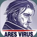 阿瑞斯病毒无限金币内购破解版 v1.0.0