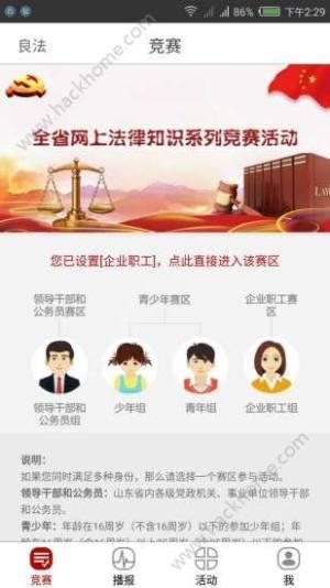 良法app图1