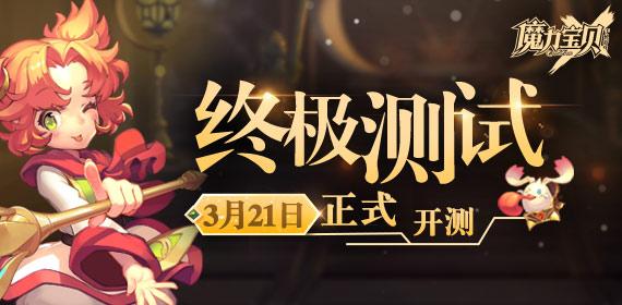 魔力宝贝手游3月22日更新公告 3月22日更新内容一览[多图]