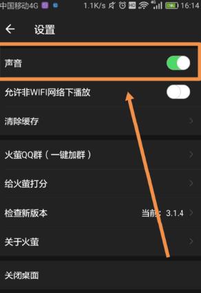 火萤视频每日更新在线观看AV_手机设置声音?火萤视频设置声音方法介绍[多图]