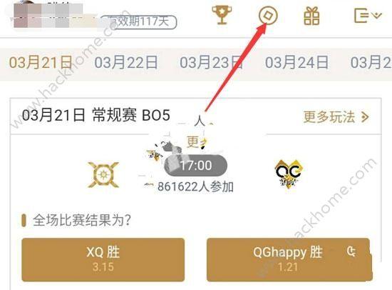 王者荣耀竞猜币去哪里兑换 竞猜币在哪里领取[多图]图片1