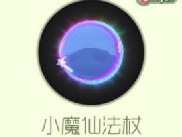 球球大作战小魔仙法杖光环永久获取及特效详解[多图]
