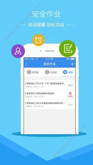 济宁市安全教育平台2018图1