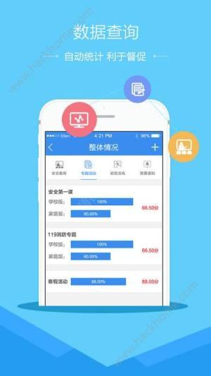 济宁市安全教育平台2018图3