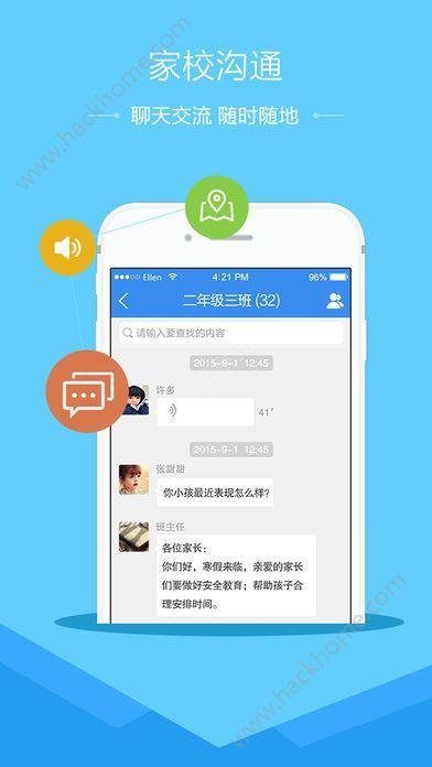 济宁市安全教育平台登录账号2018官方下载安装图2: