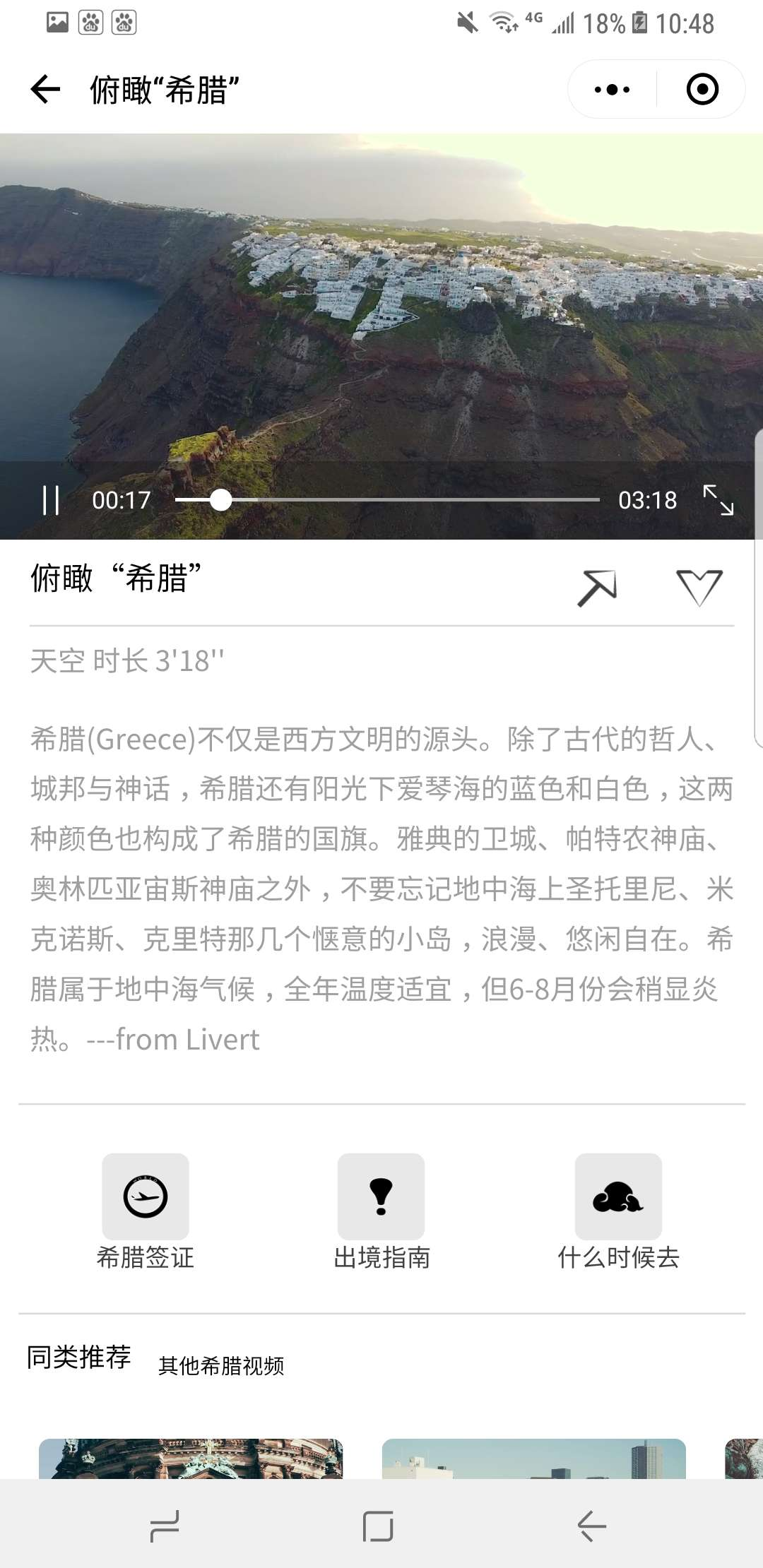 壹角旅行丨视频攻略小程序截图