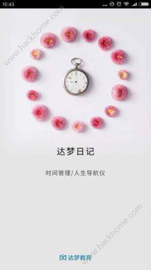 达梦日记app图3