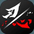 刃心辅助器无敌版下载无限火魂 v2.0