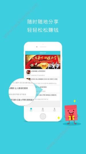 福建微云媒赚钱官方版app下载安装图片2