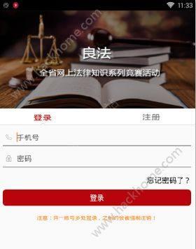 良法网上法律知识系列竞赛怎么注册?良法app注册登录方法图片1