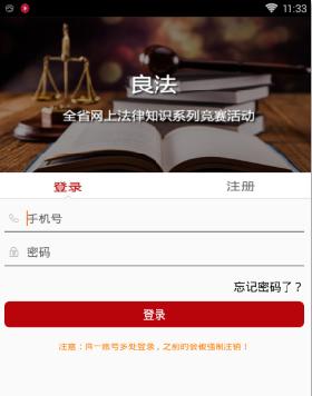良法网上法律知识系列竞赛怎么注册?良法app注册登录方法[多图]