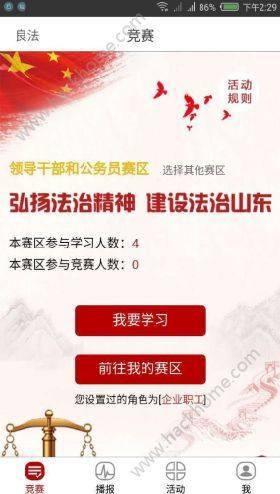 良法法律知识竞赛最新答题答案 良法网上法律知识竞赛题目及答案图片2