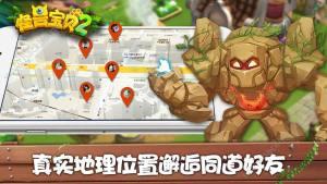 怪兽宝贝2手游官方网站下载图片2