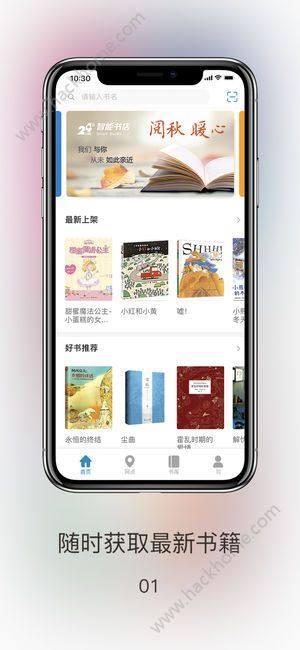 文轩云图自助图书馆app图1
