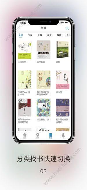 文轩云图自助图书馆app图3