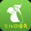 少儿口语秀app安卓手机版下载 v1.0